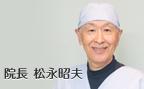 矯正歯科松永デンタルクリニック 院長 松永昭夫