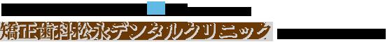 矯正歯科松永デンタルクリニック|藤が丘(青葉区・青葉台)、町田の矯正歯科
